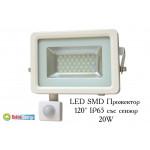 LED SMD Прожектор 120° IP65 със сензор